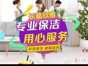 开荒保洁,日常保洁,家庭保洁提供深度保洁,企业消毒等服务