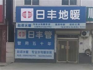 赵孬水暖、专业水电暖安装、厨房电器、烟机灶具
