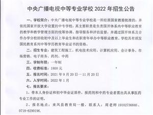 中央广播电视中等专业学校2022年招生公告