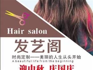 《发艺阁》理发、剪发、染发、烫发