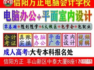 潢川学电脑,学会计,报学历到息县方正电脑会计学校!
