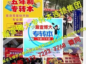 报考五年制专转本江苏第二师范学院有合作的补习班吗?