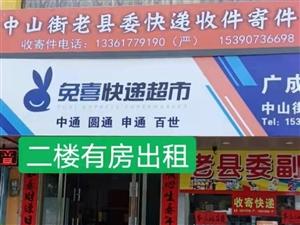 中山街老县委周六福珠宝侧边套房出租