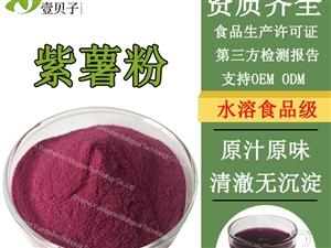 实力厂家食品级速水溶紫薯粉 代餐烘焙上色散装紫山芋