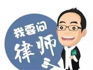 郑州市免费法律咨询,欢迎来电详细咨询