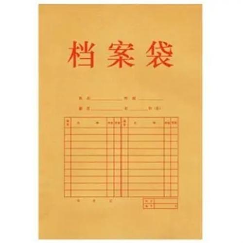 新蔡县档案的接收