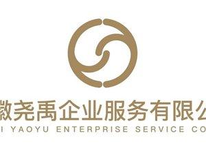 安徽尧禹企业服务有限公司