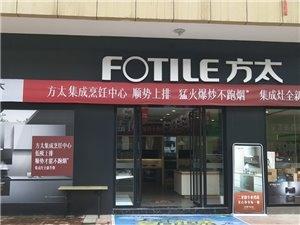 FOTILE 方太