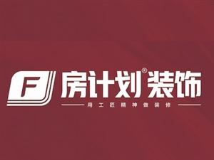 重庆房计划装饰工程有限公司