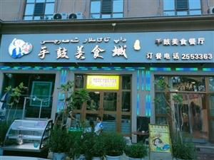 喀什市手鼓美食城餐厅