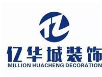 亿华城装饰公司