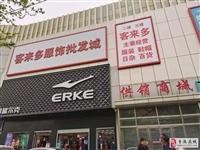 供销商城二三楼大型连锁客来多服装批发城,4月24日试营业,25日盛大开业