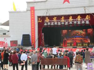 送戏下乡文化惠民演出活动走进盂县北下庄村