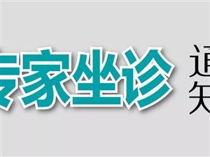 【盂县妇幼院】下周胃肠镜专家坐诊预约信息公告(9月19日更新)