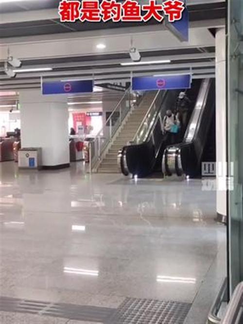 4月9日,南京。当你亲眼目睹这地铁站全是带着家伙事儿的钓鱼大爷,有没有替鱼儿们着急呢?