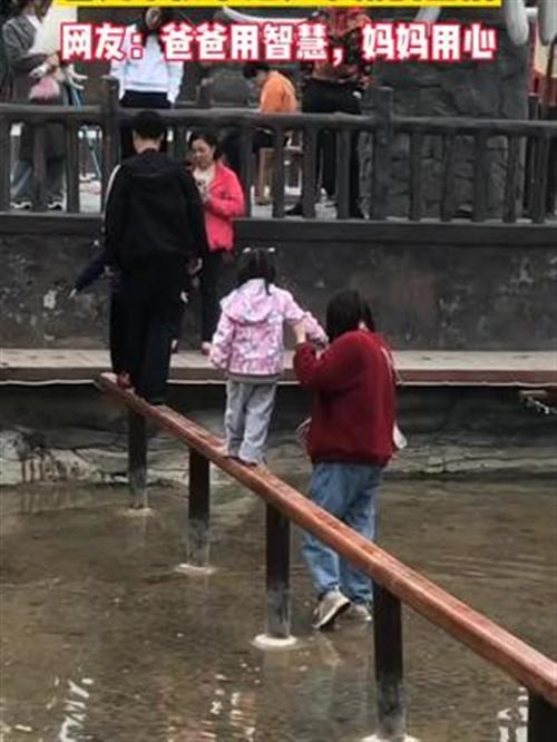 #爸妈带孩子走独木桥的区别,网友:爸爸用智慧,妈妈用心