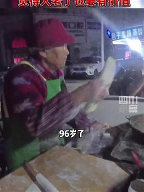 4月7日,河南郑州。#96岁老奶奶坚持摆摊30年无论什么年龄,每一天都应过得有价值,佩服老奶奶!