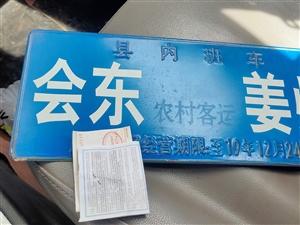 姜州路线牌出售