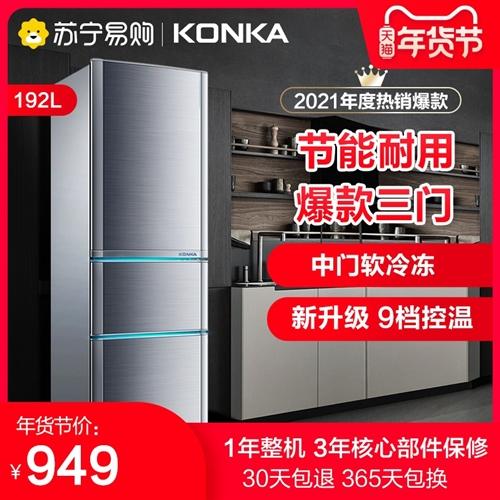 KONKA/康佳 BCD-192MT-GY三门冰箱 家用节能 小型电冰箱,**的,顶账的冰箱,原价一...