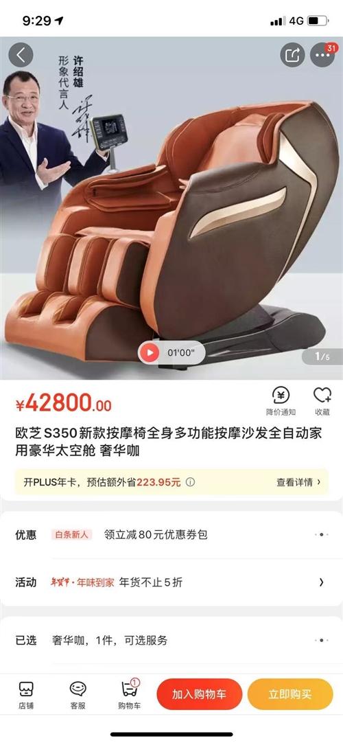 欧芝按摩椅,厂价直销