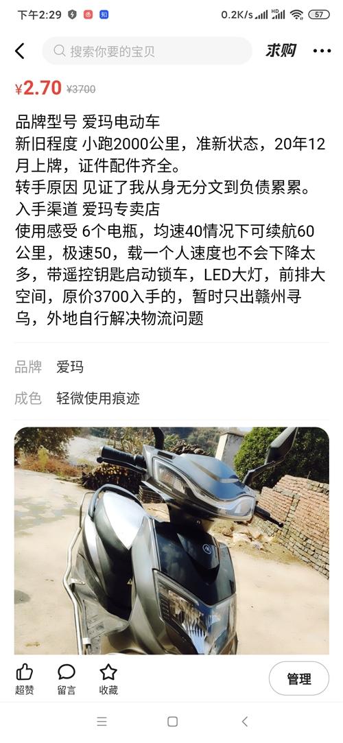 爱玛电动车一辆,原件3700买的,骑了才两个月才2000公里,准新状态,2700出手,有意电联或者加...