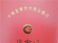 金寨县农商行股金17多万股对外出售,1.2元一股,微信电话18063038046
