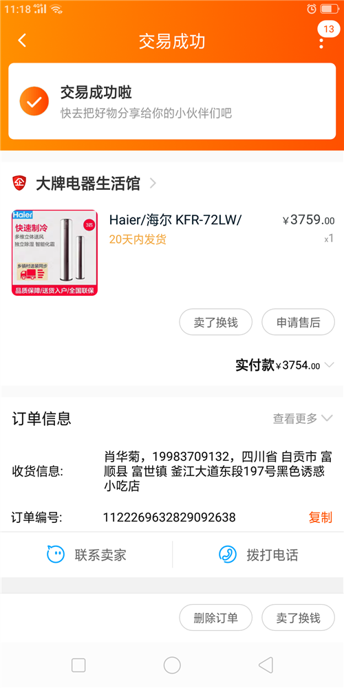 海尔KFR –72LW 3匹立式空调,去年8月购,只使用了两个月,富顺县包送