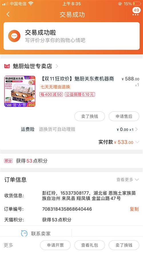 东西都是新的一个月都没有用上!豆浆机600元 关东煮机350元 电油炸锅200 三个一起1000元