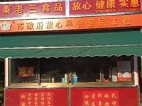 秦老三早餐亭转让,在云门山南路将军山庄小区正对面,可做任何早餐。旁边小区众多,因为还有一个买卖点,没...