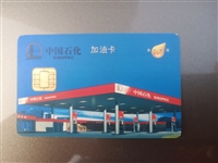 油卡帮忙加油,只要8.5折,珠海市区内任何一个中石化加油站