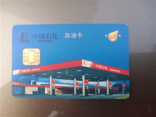 油卡幫忙加油,只要8.5折,珠海市區內任何一個中石化加油站
