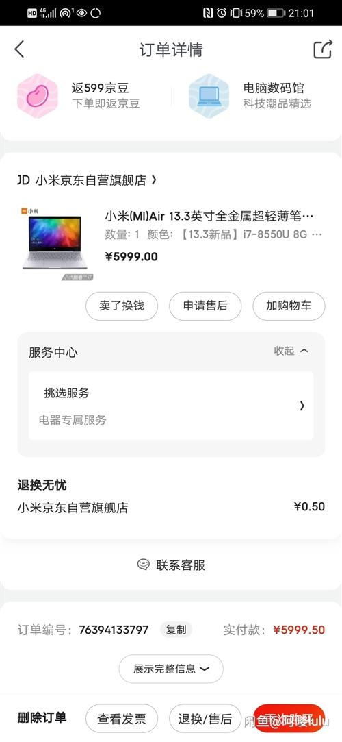 小米(MI)Air 13.3英寸全金属超轻薄笔记本电脑(i7-8550U 8G 256G PCIE ...