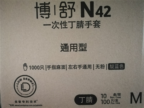 出售十箱丁晴手套,医用级。**,L M号,紫色和浅蓝各半。价格600一箱,每箱十盒,每盒100只。