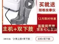 佳禾静脉曲张治疗仪,9.9成新,朝阳镇内自取
