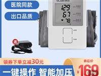 血压计,9成新,使用正常,没有任何毛病,市内免费给你送
