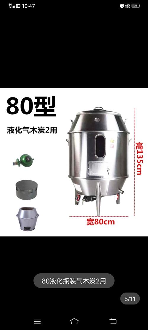 80/135烤鸭炉,**没用过,低价转让,售价700