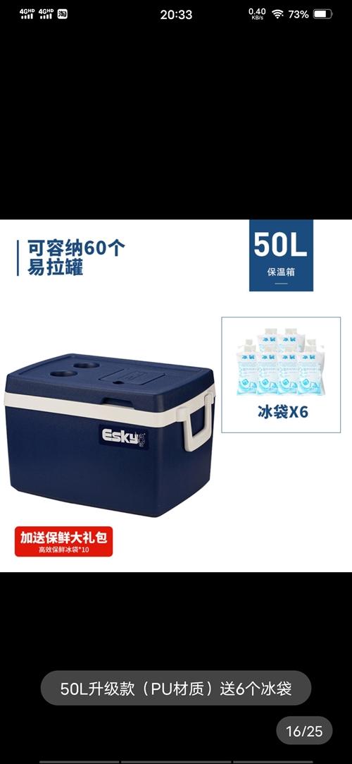 esky50升保温箱**没有用过的