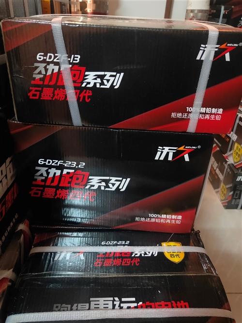 正宗48V12A石墨烯电动电池,跑的更远低酸寿命更长,支持以旧换新,欢迎来电详询或来店考察.华南城7...