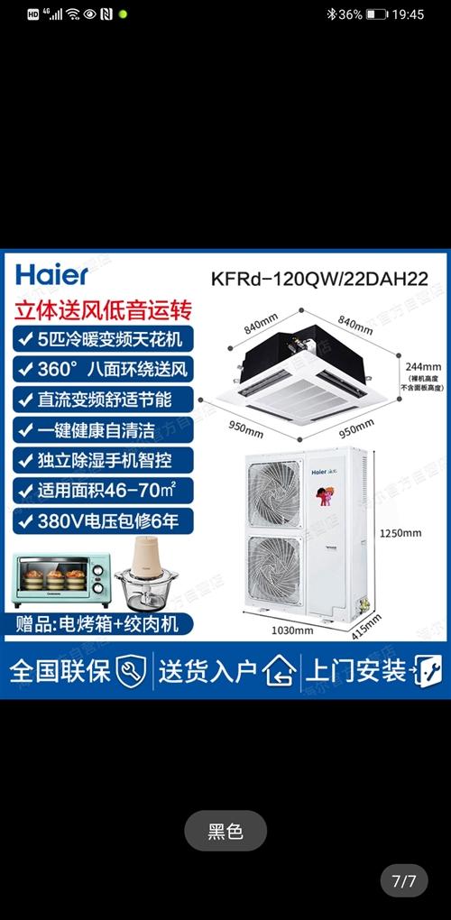 現有四臺**海爾5P冷熱空調低價出售,欲購從速!非誠勿擾!