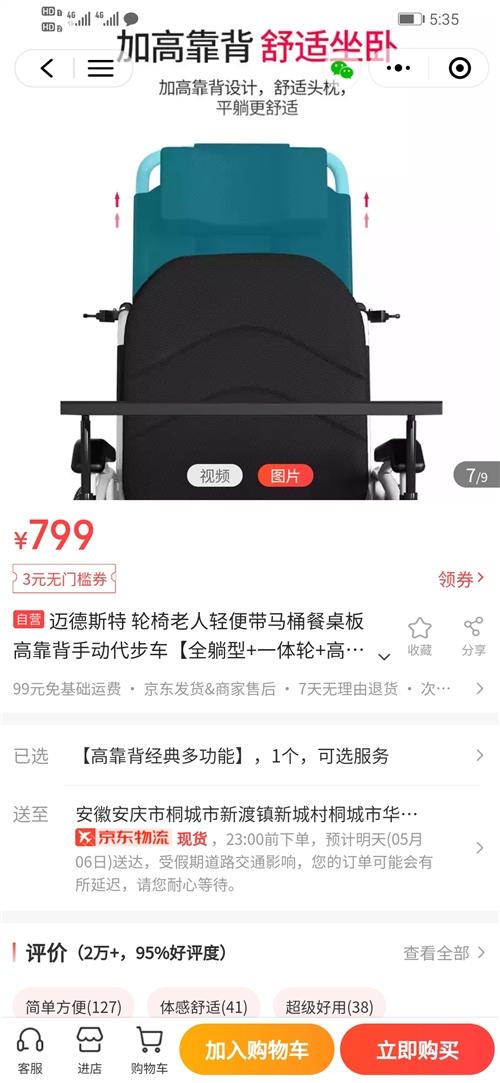 受傷出院時買的輪椅,只有復查的時候坐過幾次,九成五新。買的時候八百,現在半價出售。