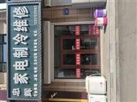 忠辉家电维修是朝阳镇维修20余年的老店,本店修理 冰箱 洗衣机 电视机 微波炉 热水器等各种家用电器...