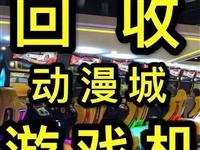 回收电玩城各种游戏机 ,抓娃娃机。价格公道,上门自取。15071888826