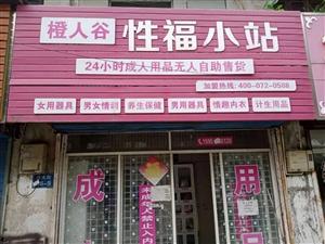 句容天王,后白两个成人用品自助售货店面转让