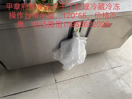 平章府熟食店不干了,閑置處理,電話微信15953622026
