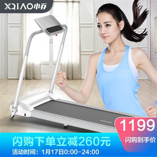 小乔跑步机,整洁,舒适,噪音小,京东2020年6月30日购买,入手价1000元,现价500。100%...