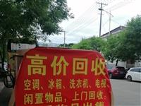 霍邱县城关上门回收二手家电家具