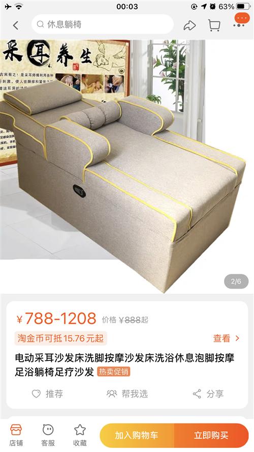 采耳、足疗按摩。全电动的。店不做了、现低价转让所以沙发 全部要 价格有优惠