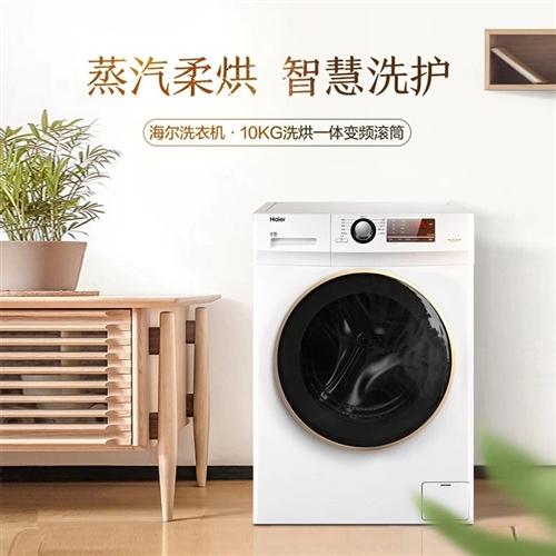 本人有一个九成新 十公斤的 全自动洗衣机,现想转让,有需要的朋友可以联系我。(基本没咋用过,去年买的...