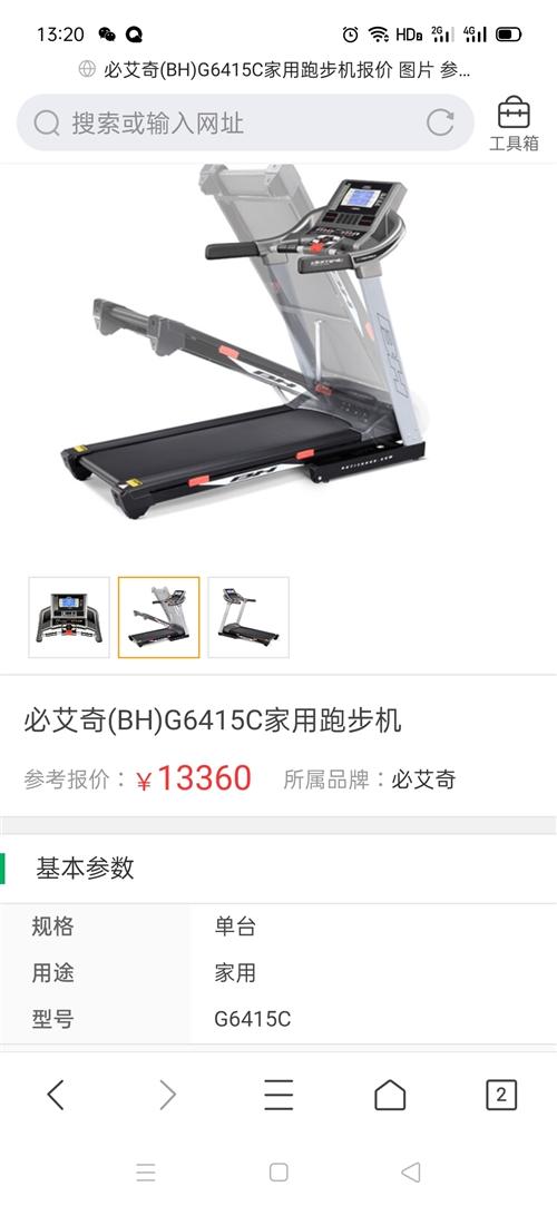 跑步机,BH6415c,不墨迹的价钱可谈