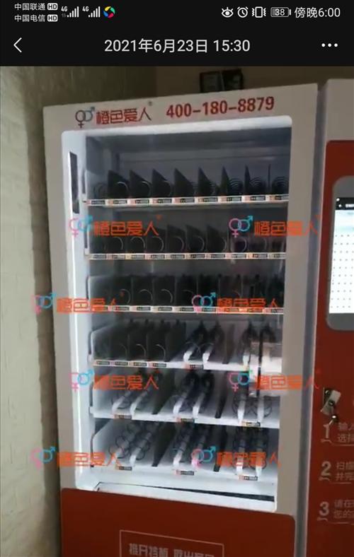 急售急售急售橙色爱人成人用品无人售货机一拖二,九成新的,有需要的联系我